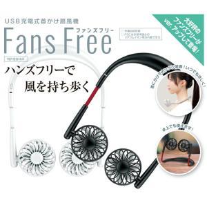 首かけ 扇風機 Fans Free ファンズフリー  おしゃれ ハンディ USB充電式 ハンズフリーで風を持ち歩く[SMitem]|aromagestore