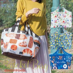 レジカゴバッグ エコバッグ かわいい マチ広 ショッピング バスケット バッグ DESIGNERS JAPAN かわいい柄がいっぱい! メール便対応可 aromagestore