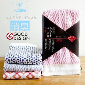 ガーゼタオル メール便送料無料 おしゃれ 手拭い 日本製 GOOD DESIGN賞 Japanese...