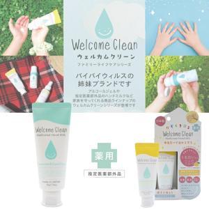 日本製 除菌 消臭 ハンドミルク バイバイウィルス 赤ちゃんにも安心 ハンドケア クリーム 50g うるおい処方|aromagestore