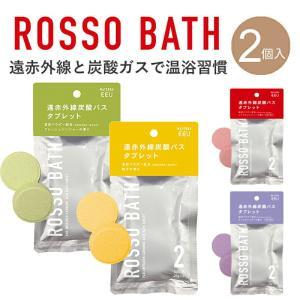 入浴剤 バスタブレット 遠赤外線 炭酸ガス ROSSO BATH ラベンダー シトラスジンジャー 温浴効果で体ポカポカ 2個入り メール便対応可 aromagestore