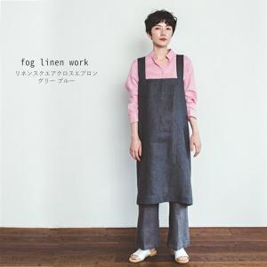 母の日 プレゼント ギフト リネンスクエアクロスエプロン グリー ブルー エプロン fog linen work リネン100% メール便 fogspring aromagestore