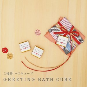 入浴剤 ご挨拶 バスキューブ 分包 プチギフト かわいい 女性 プレゼント ご挨拶 引越し 送別 45g(1回分) aromagestore