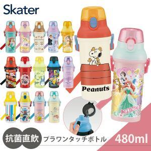 抗菌 直飲み プラワンタッチボトル 480ml 食洗機対応 水筒 PSB5SANAG 日本製 ディズニー スケーター 男の子 女の子 aromagestore