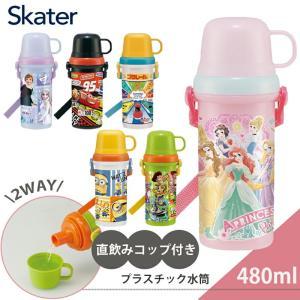 水筒 キッズ 直飲み 食洗機対応 コップ付き プラ 480ml PSB5KD 日本製 スケーター ディズニー プリンセス 男の子 女の子 aromagestore