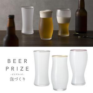 父の日 ギフト ビール グラス ビアグラス 日本製 BEER PRIZE 泡作り お酒 ガラス おしゃれ 380m aromagestore