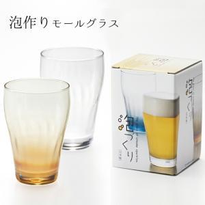 父の日 ギフト ビール グラス ビアグラス 日本製 泡作りモールグラス 320ml 箱入り aromagestore