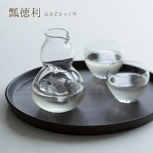 父の日 ギフト グラス 瓢徳利 ひさごとっくり もちやすいひょうたん型 かわいい 日本酒 aromagestore