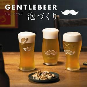父の日 ギフト ビール グラス ビアグラス 日本製 GENTLE BEER 泡作り かわいい ひげ おしゃれ 白ひげ紳士 aromagestore