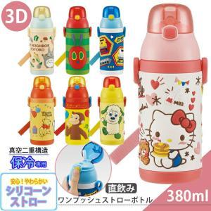 3Dワンプッシュストローボトル 380ml送料無料 スケーター 水筒 SSPV4 男の子 女の子 保冷 ワンプッシュ 直飲み aromagestore
