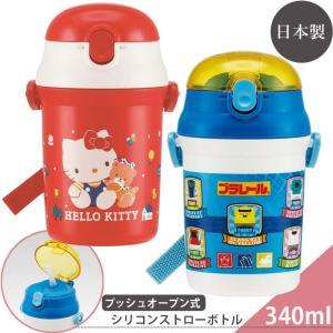 プッシュオープン式シリコンストローボトル 340ml 水筒 SST3H 日本製 スケーター 男の子 女の子 キッズ かわいい aromagestore