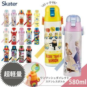 【送料無料】スケーター 水筒 超軽量ダイレクトステンレスボトル 580mL 直飲み ボトル 女の子 男の子 キッズ ディズニー ワンプッシュ 保冷 aromagestore