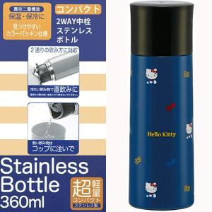 送料無料 超軽量 コンパクト2WAY中栓ステンレスボトル 360ml 水筒 SMTC4 キティ aromagestore