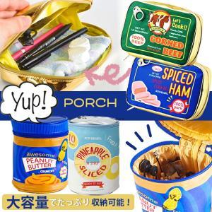 ポーチ 小物入れ yup! かわいい食品パッケージをモチーフにしたポーチ 雑貨 おしゃれ 食べ物|aromagestore