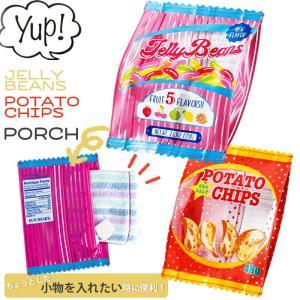 【メール便】ポーチ 小物入れ ポテトチップス ジェリービーンズ yup! かわいい食品パッケージをモチーフにしたポーチ 雑貨 おしゃれ 食べ物|aromagestore