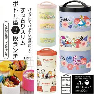ボトル型3段ランチボックス お弁当箱 LRT3 日本製 女子 おしゃれ かわいい 電子レンジOK 食洗機対応 ジョイント式 aromagestore