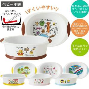 ベビー 皿 子ども スケーター電子レンジOK 食洗機OK 乾燥機OK ベビー小鉢 ギフト すべりにくいソフト素材|aromagestore