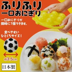キッチン便利小物 ふりふり一口おにぎり型 SNO2 日本製 調理小物 キッチングッズ  手を汚さずに可愛いまん丸ミニおにぎりができちゃう!|aromagestore