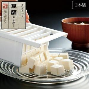 日本製 キッチン便利小物 さいの目切り 豆腐カッター TFC1 手軽で便利  分解して丸洗いできるのでお手入れも楽々 スケーター 簡単料理|aromagestore
