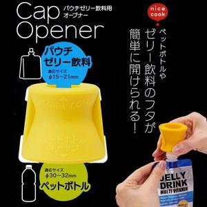 キッチン便利小物 パウチゼリー飲料用オープナー PCOP2 スケーター シリコンゴム ペットボトルにも対応|aromagestore