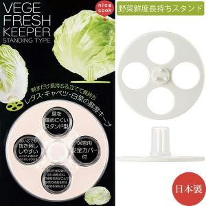 キッチン便利グッズ 野菜鮮度長持ちスタンド VFKP1 日本製 保管時に安全なカバー付 成長を抑えて鮮度を保てる スケーター 小物|aromagestore