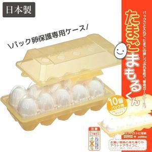 キッチン便利グッズ パック卵保護専用ケース たまごまもるくん EGCP1 日本製 スケーター 卵の押し潰れを防ぐ アウトドアにもおすすめ|aromagestore