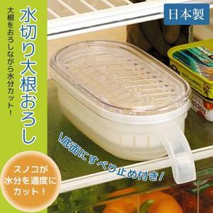 キッチン便利グッズ スノコ付大根おろし SDO1 日本製 スケーター 洗いやすい ハンドル付きで安定 すりおろし器|aromagestore