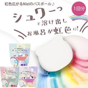入浴剤 虹色広がるNiziのバスボール くま・はーと・ほし フルーツのいい香り プチギフト ミニギフト おうち時間をもっとHAPPYに! aromagestore