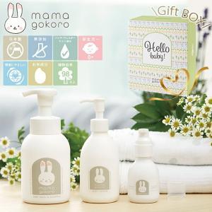 日本製 ままごころ ベビーギフトセット シャンプー・ミルクローション・オイル お米成分 植物由来98%以上  出産祝い 3種セット|aromagestore