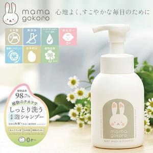 日本製 ベビー シャンプー 無添加 SDGs mamagokoro ままごころ シャンプー 250mL|aromagestore