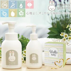 日本製 ままごころ ベビーギフトセット シャンプー・ミルクローション・オイル お米成分・植物由来98%以上|aromagestore
