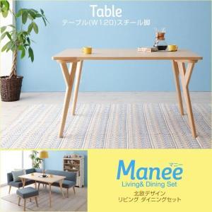 北欧デザインダイニングテーブル W120cm アッシュ|aromainterior