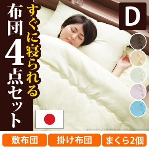 ダブル サイズ 布団セット 洗える 国産 洗える 布団 4点セット 掛布団+敷布団+枕2個 aromainterior