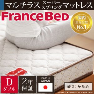 フランスベッド マルチラススーパースプリングマットレス ダブル マットレスのみ ベッド マットレス スプリング aromainterior