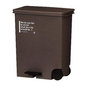 送料無料 カフェスタイル 横型ペダルペール ゴミ箱 ブラウン 33リットル|aromainterior