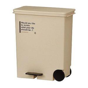 送料無料 カフェスタイル 横型ペダルペール ゴミ箱 ベージュ 33リットル|aromainterior