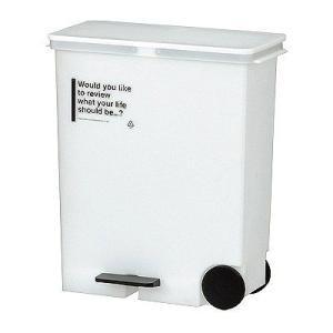 送料無料 カフェスタイル 横型ペダルペール ゴミ箱 ホワイト 33リットル|aromainterior