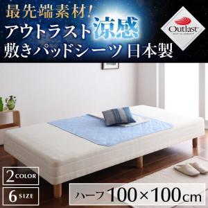 送料無料 ハーフ/最先端素材  アウトラスト涼感敷きパッドシーツ  日本製 aromainterior