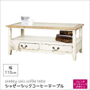 コーヒー テーブル センター ロー リビング 白 シャビーシック フレンチ アンティーク 家具 インテリア|aromainterior