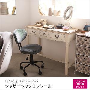 コンソール テーブル 木製 パイン リビング 廊下 寝室 シャビーシック フレンチ アンティーク 家具 インテリア|aromainterior