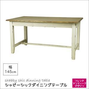 ダイニング テーブル W145cm 4人 木製 パイン ダイニング リビング シャビーシック フレンチ アンティーク 家具 インテリア|aromainterior