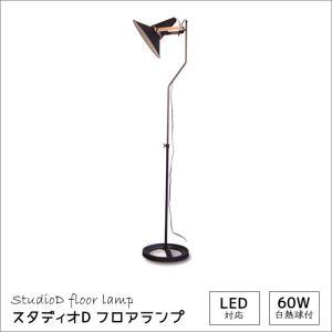 送料無料 Studio D pendant lamp スタジオD フロアランプ デザイン 照明器具 DI CLASSE ディクラッセ|aromainterior