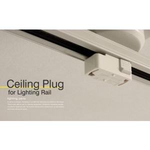 引掛けシーリング(ライティングレール用) Ceiling Plug for Lighting Rai...