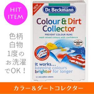 ドクターベックマン カラー&ダートコレクター 色移り防止シート 12枚入り Dr. Beckmann