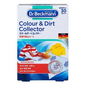 ドクターベックマン カラー&ダートコレクター 色移り防止シート 30枚入り お徳用 Dr. Beckmann