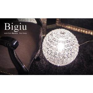 ディクラッセ ビジュ フロアランプ Bigiu Floor Lamp おしゃれ デザイン 照明 器具 LF4250CL DI CLASSE 送料無料|aromainterior