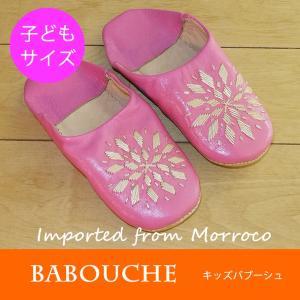 モロッコ キッズ バブーシュ 本革 子供用 子ども用 ピンク刺繍 ルームシューズ スリッパ 15%OFF|aromainterior