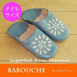 モロッコ キッズ バブーシュ 本革 子供用 子ども用 水色 ブルー 刺繍 ルームシューズ スリッパ 15%OFF|aromainterior