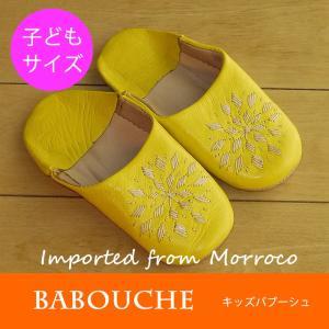 モロッコ キッズ バブーシュ 本革 子供用 子ども用 黄色 イエロー 刺繍 ルームシューズ スリッパ 15%OFF|aromainterior