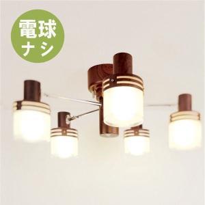 リモコン付 スポットライト シーリングライト LED可 10畳 5灯 送料無料 キシマ 電球なし GRANO|aromainterior